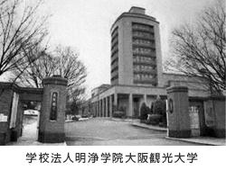 学校法人明星学院大阪観光大学