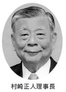 村崎正人理事長