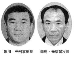 黒川・元刑事部長 津島・元県警次長