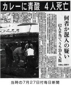 当時の7月27日付毎日新聞