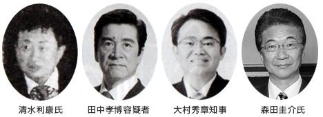 清水利康氏 田中孝博容疑者 大村秀章知事 森田圭介氏