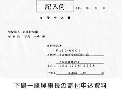 下島一峰理事長の寄付申込資料