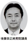 後藤田正純衆院議員