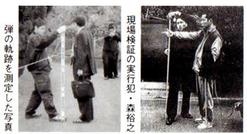 弾の軌跡を測定した写真 現場検証の実行犯・森裕之