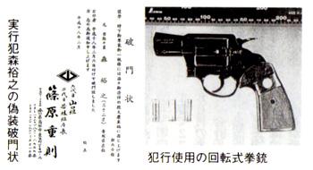 実行犯森裕之の偽装破門状 犯行使用の回転式拳銃