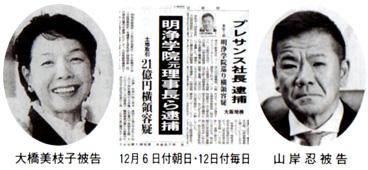 大橋美枝子被告 12月6日付朝日・12日付毎日 山岸忍被告
