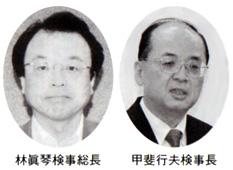 林真琴検事総長 甲斐行夫検事長