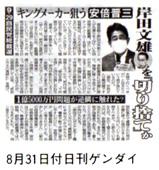 8月31日付日刊ゲンダイ