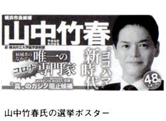 山中竹春氏の選挙ポスター