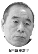教祖の山田富雄