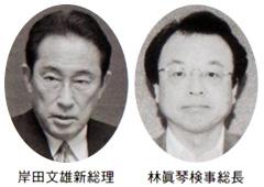 岸田文雄新総理 林真琴検事総長