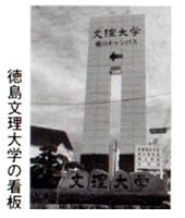 徳島文理大学の看板