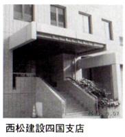 西松建設四国支店