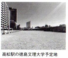 高松駅の徳島文理大学予定地