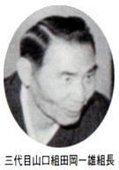 三代目山口組田岡一雄組長