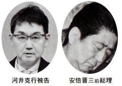 河井克之被告 安倍晋三元総理