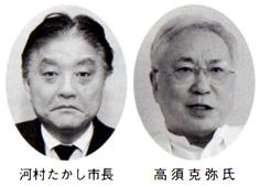 河村たかし市長 高須克弥氏