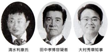 清水利康氏 田中孝博容疑者 大村秀章知事