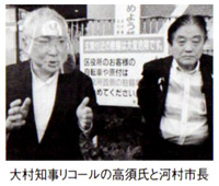 大村知事リコールの高須氏と河村市長