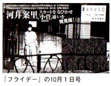 「フライデー」の10月1日号