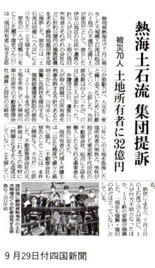 9月29日付四国新聞