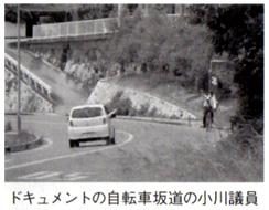 ドキュメントの自転車坂道の小川議員